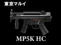 MP5K ハイサイクル