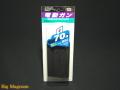 電動89式シリーズ用 70連ショートマガジン