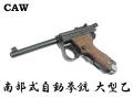 南部式自動拳銃 大型乙