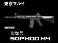 次世代電動ガン SOPMOD M4