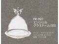 【40%オフ】 FR-921 エンジェルグラスドームSS