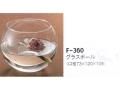【30%オフ】LEO、F-360 グラスボール(器)
