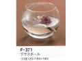 【30%オフ】LEO、F-371 グラスボール(器)