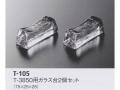 【20%オフ】LEO、T-105 ガラス台2個セット