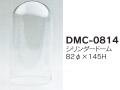 【30%オフ】シリンダードームDMC-0814