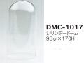 【30%オフ】シリンダードームDMC-1017
