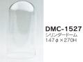 【30%オフ】シリンダードームDMC-1527