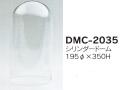 【30%オフ】シリンダードームDMC-2035