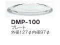 【30%オフ】 プレートDMP-100