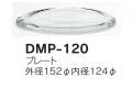 【30%オフ】 プレートDMP-120