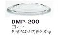 【30%オフ】 プレートDMP-200
