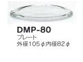 【30%オフ】 プレートDMP-80