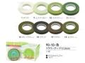 【特価】 フローラテープ 12.5ミリ幅 各色