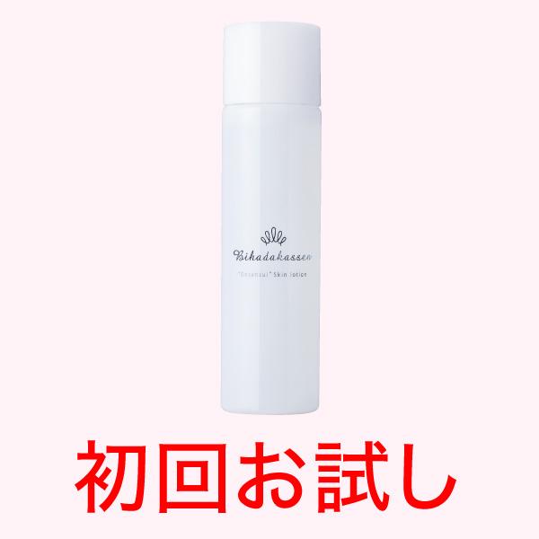 化粧水_初回購入