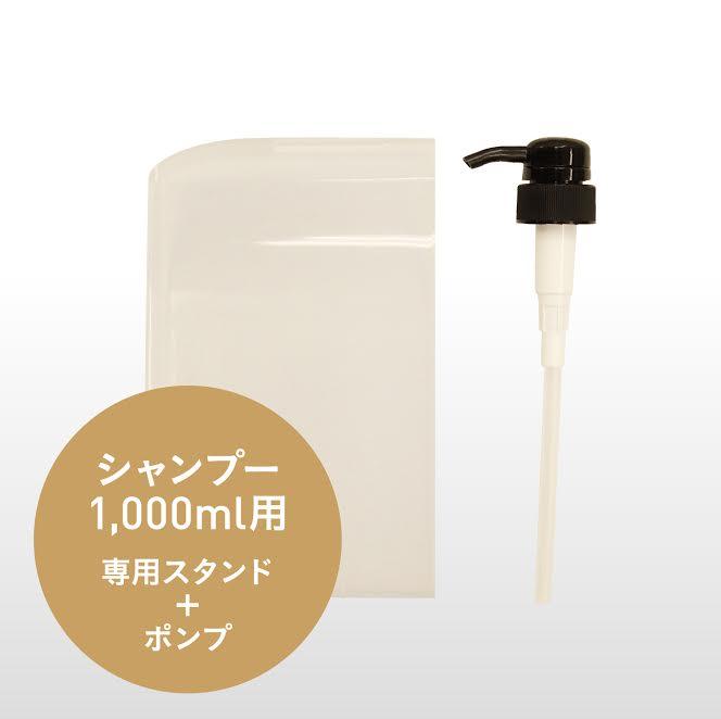 【ケース&ポンプ】1Lサイズ・モイストシャンプー/ライトシャンプー用
