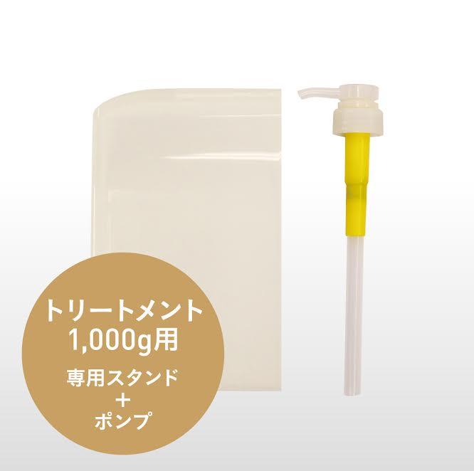 【ケース&ポンプ】1Lサイズ・モイストトリートメント用