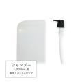 【ケース&ポンプ】1Lサイズ・モイストシャンプー/ライトシャンプー/エルサロンシャンプー用