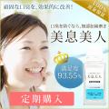 【定期購入】口臭予防歯磨き粉「美息美人」