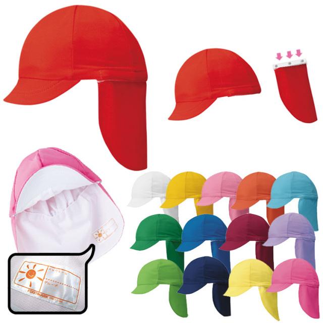 フットマーク フラップ付き 赤白帽・紅白帽子 UV95%カットで熱中症予防に♪日よけ付き赤白帽子・紅白帽 全14色 幼児フリーサイズ 体操帽子 UVカット帽子 通販【ネコポス】【送料無料】
