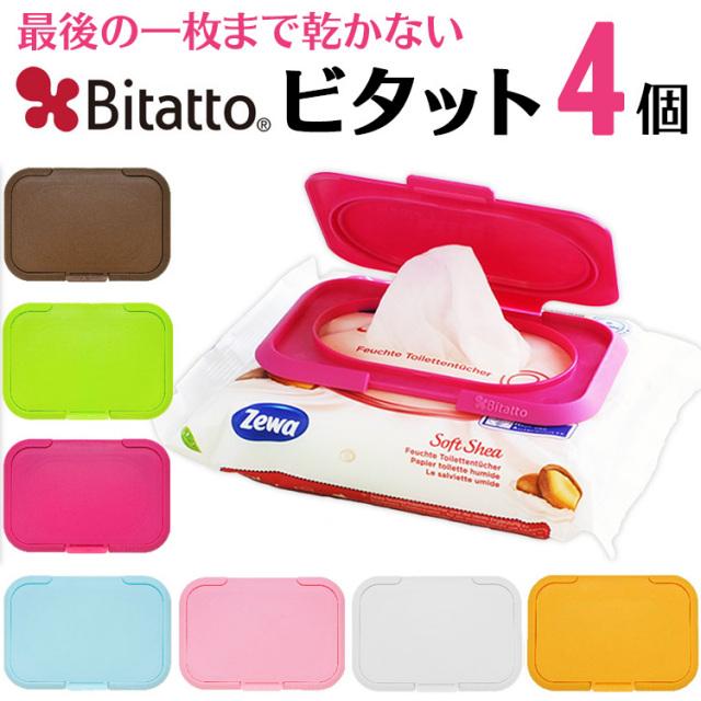 【送料無料】ビタット (Bitatto) 4個セット(おしりふき ふた)おしりふきケースやウェットティッシュ ケースにサヨナラ