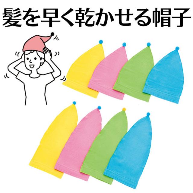 【送料無料】フットマーク シャンボウ タオルキャップ 水泳 キャップ 2サイズ×4色 レディース・キッズ・ジュニア・子供用 スイミング 水泳用品 通販