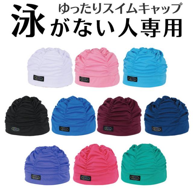 【送料無料】フットマーク 水泳帽 ゆったりアクアキャップギャザー スイムキャップ 水泳キャップ 全10色  スイミングキャップ 水泳 帽子 通販