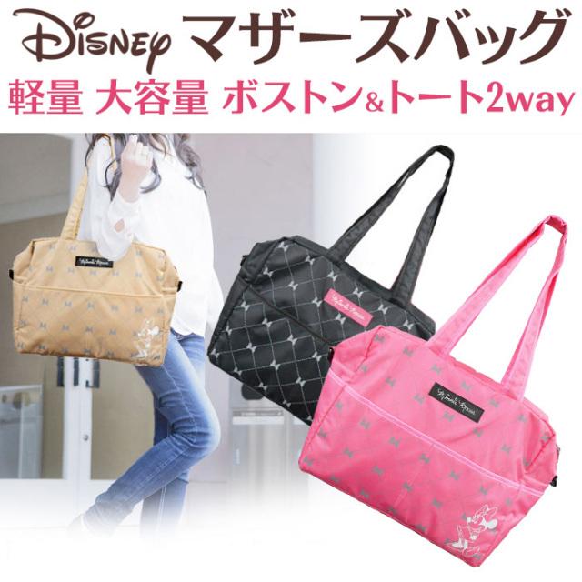 【送料無料】マザーズバッグ ディズニー 【Disneyzone】【宅配便配送】