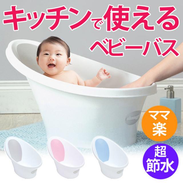 【送料無料】shnuggle(シュナグル)ベビーバス 0歳~1歳 ベビーお風呂 赤ちゃん沐浴 節水 エデュテ【宅配便】