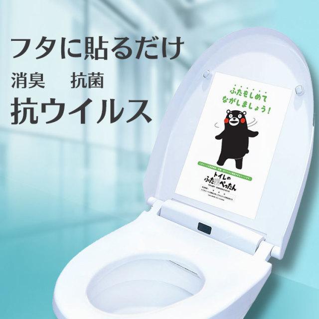 トイレのふた裏ぺったん 除菌シート 抗菌シート消臭シート  抗ウイルスシート  衛生シート ノンアルコール【送料無料】
