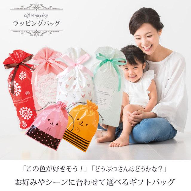 リボン結びラッピングバッグ・贈り物の包装が華やぐラッピング袋です※同梱専用につき単品での購入不可【ギフト・ラッピング用品】【送料無料】