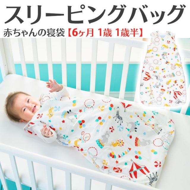 【送料無料】grobag(グロバッグ)スリーパー おくるみ 着る布団 ベビー用寝具 出産祝い スリーピングバッグ 寝袋 赤ちゃん 1歳 子ども エデュテ【宅配便配送】