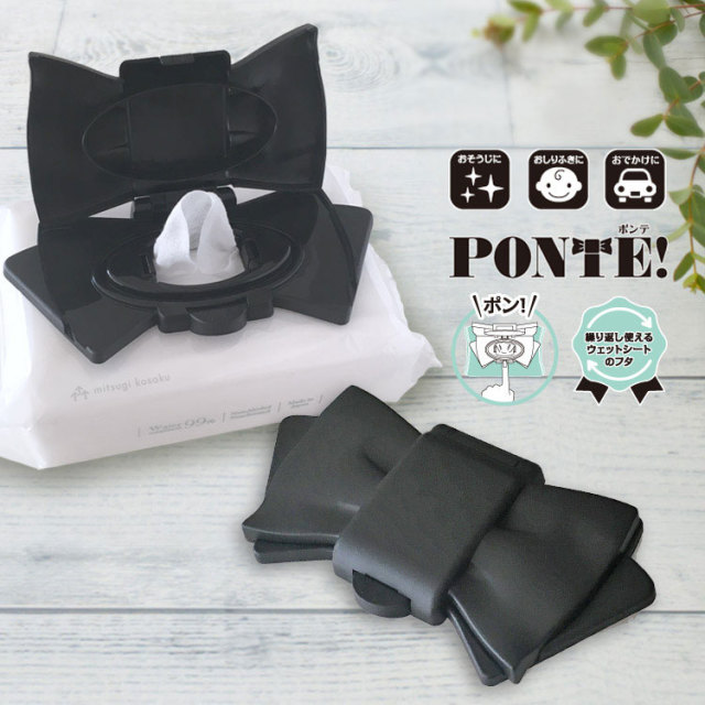 ポンテ (PONTE!) 1個 (おしりふき ふた)おしりふきケースやウェットティッシュ ケースにサヨナラ出産祝いやベビー ギフト・プチギフトにオススメ