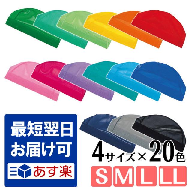 【送料無料】フットマーク 水泳帽 スイムキャップ「ダッシュ」サイズ×カラーで選べる水泳キャップ 全20色 ベビー・キッズ・ジュニア・子供用・大人用 スイミングキャップ 水泳 帽子 通販