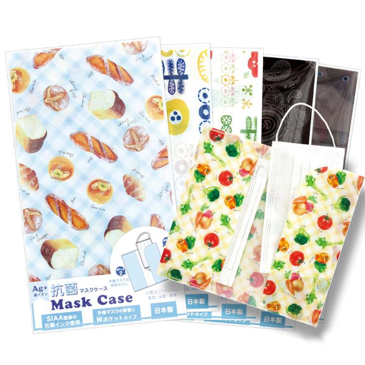 携帯マスクケース 抗菌加工 日本製 マスクの一時保管・持ち運びに ウイルス対策に 薄型 折りたたみ おしゃれ かわいい 携帯用 二つ折り マスク収納ケース 通販