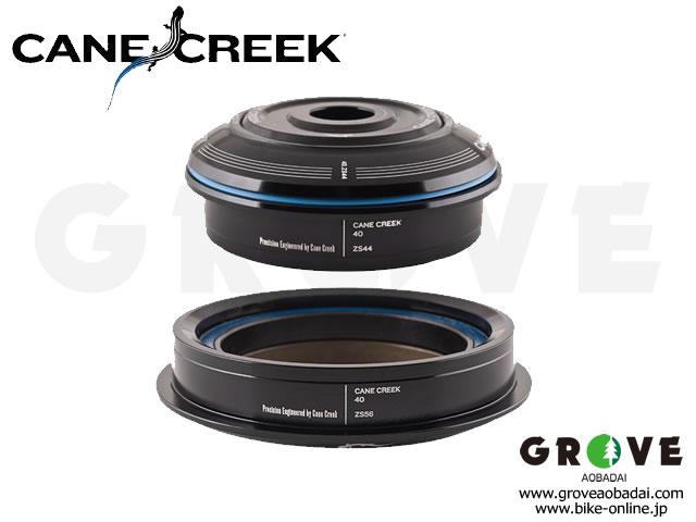 CANE CREEK ケーンクリーク [ 40 ZS44AL Short/ ZS56 上下セット ]  1 1/8 ・1.5T ヘッドセット 【GROVE青葉台】