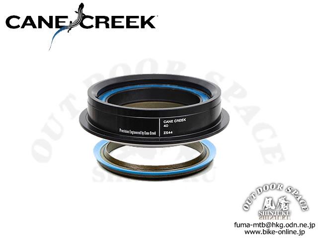 "Cane Creek ケーンクリーク [ 40 ZS44/30 BOTTOM ] 1 1/8""(OS)クラウンレース ヘッドセット 【GROVE青葉台】"