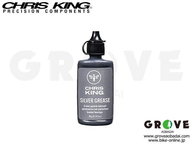 CHRIS KING [ SILVER GREASE ] 1.2oz (30g) 【GROVE青葉台】