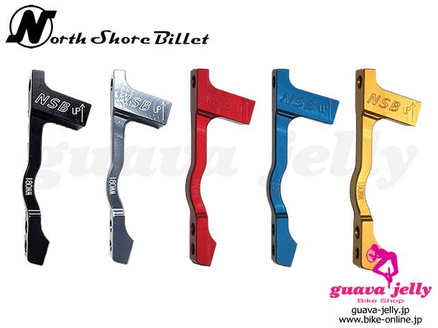 North Shore Billet ノースショアビレット [ Post Mount Disk Brake Adapter ] 185mm フロント用 ディスクブレーキ アダプター 【GROVE青葉台】