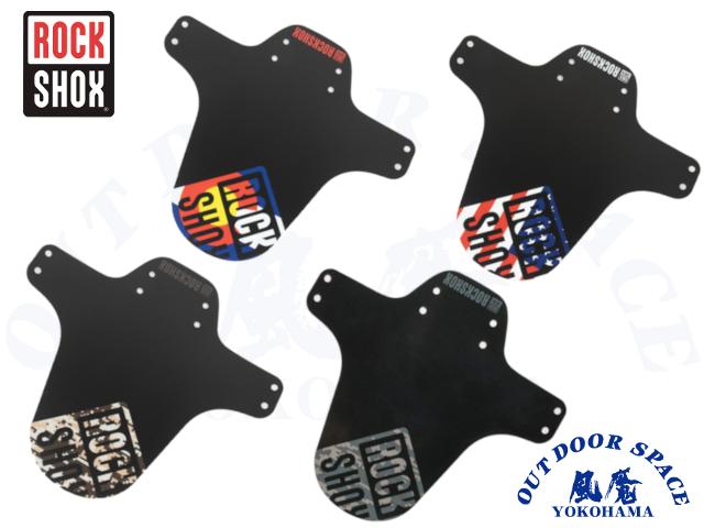 RockShox [ MTB Fender フェンダー ] 各色 【風魔横浜】