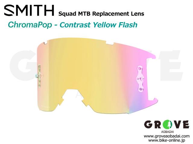 SMITH スミス [ Squad MTB Replacement Lens レンズ ] ChomaPOP Contrast Yellow Flash 【GROVE青葉台】