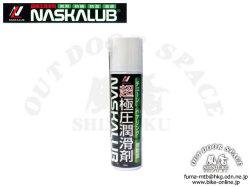 NASKALUB ナスカルブ [ 超極圧潤滑剤 ] 70ml 【GROVE青葉台】