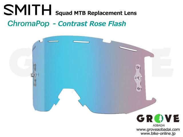 SMITH スミス [ Squad MTB Replacement Lens レンズ ] ChomaPOP Contrast Rose Flash 【GROVE青葉台】