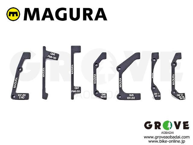 MAGURA マグラ [ Disc Brake Adapter ] 各種 【GROVE宮前平】