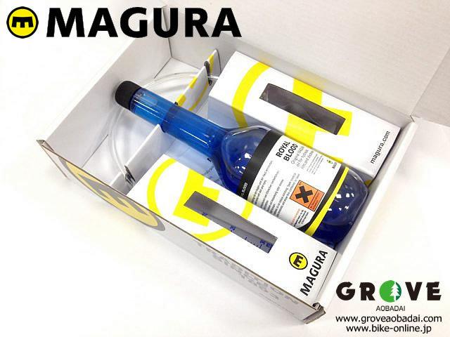MAGURA マグラ [ Mini Bleed Service Kit ] #0130120 【 GROVE鎌倉 】