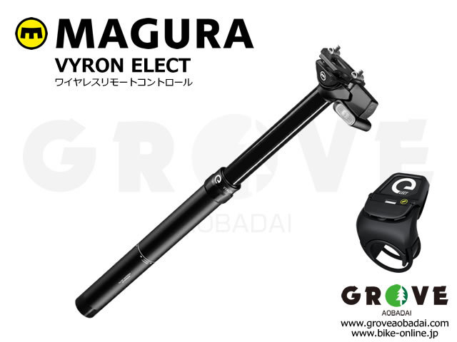 MAGURA マグラ [ VYRON ELECT seatpost ] 可変 ドロッパーシートポスト 【GROVE青葉台】 ※ワイヤレスELECTリモートコントロール