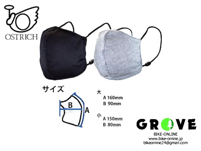 OSTRICH オーストリッチ[布マスク/レギュラーサイズ] 【GROVE青葉台】