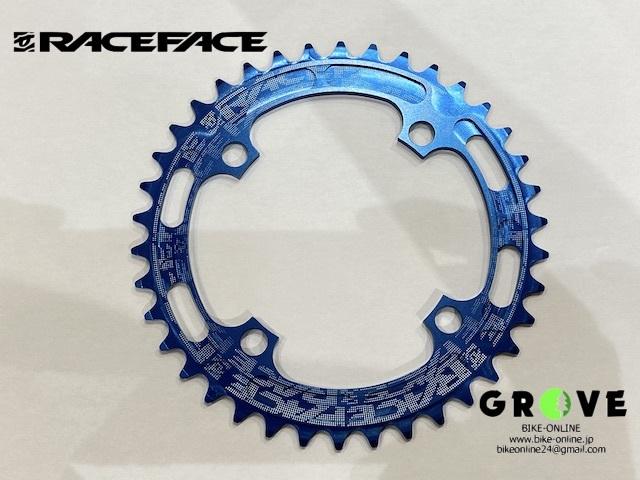 RACEFACE レースフェース [ Singleチェーンリング ] BLUE 38T【GROVE青葉台】
