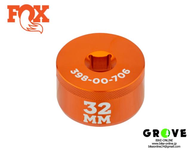 FOX フォックス [TOOL SCKET 32mm] ツールソケット 【GROVE宮前平】