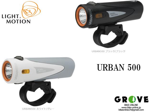 LIGHT&MOTION  ライト&モーション[ URBAN 500 ] アーバン500 フロントライト 【GROVE青葉台】