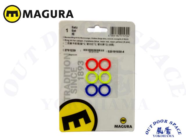 MAGURA マグラ [ キャリパー・カバープレート ] 2ピストン用  各色 【風魔横浜】